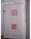 海天印社社长陈祥(楚翁)原拓印谱一套(2册)   大16开线装本(包快递邮资)