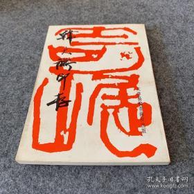 韩天衡印存、作品集、画集、画册、油画、画展、图录、速写