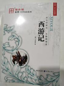 藏书阁全本著名阅读系列  西游记