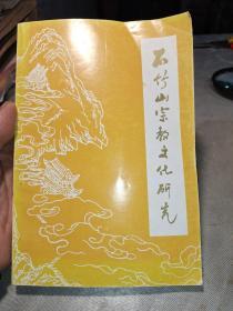福清市石竹山宗教文化研究。