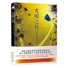 光媒之花道尾秀介代表作向日葵不开的夏天龙神之雨鼠男日本悬疑小说书籍