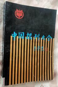 中国报刊大全.下册(非邮发部分)1987一版一印