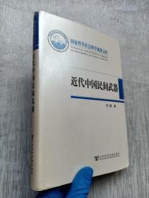 近代中国民间武器
