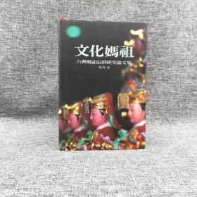 台湾中研院版  张珣《文化妈祖:台湾妈祖信仰研究论文集》(精装)