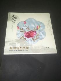 丝绸绣花手帕
