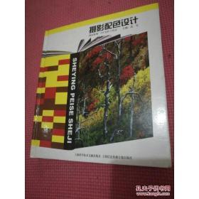 纸质现货!摄影配色设计晨雪主编9787543933897上海科学技术文献