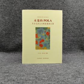 台湾中研院版 何大安 曾志朗 《永遠的POLA:王士元先生七秩壽慶論文集》(精装)