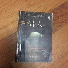纸质现货!吓破胆系列:偶人周德东9787547019337北京联合出版传