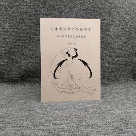 台湾中研院版  蔡青龙 编 《日本与南韩之外籍劳工:英文研究书目及摘要汇编》(锁线胶订)