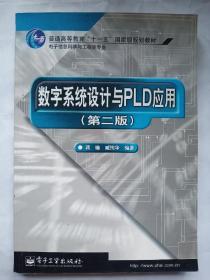 数字系统设计与PLD应用
