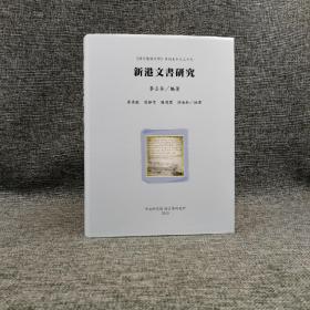 台湾中研院版 李壬癸《新港文书研究》(精装)