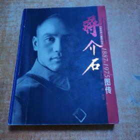 蒋介石图传
