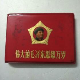 伟大的毛泽东思想万岁,文革日记本(有毛主席像,毛主席语录,稀缺本)