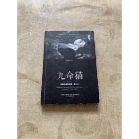 纸质现货!吓破胆系列:九命猫周德东9787547019344北京联合出版
