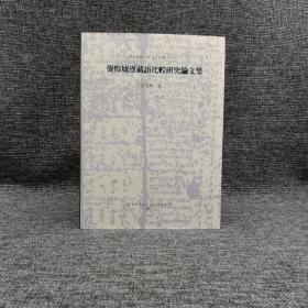 台湾中研院版 龚煌城《龚煌城汉藏语比较研究论文集》(精装)