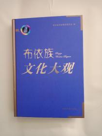 布依族文化大观
