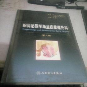 妇科泌尿学与盆底重建外科(第3版)