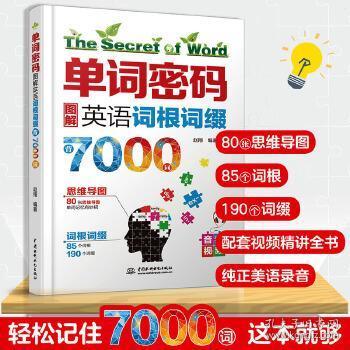 单词密码:图解英语词根词缀背7000词  80张思维导图+85个词根+190个词缀  纯正美语MP3音频+视频  词汇量从700到7000的成倍增长!
