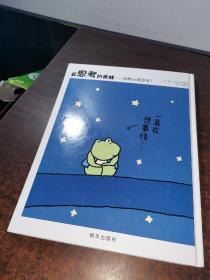 信谊世界精选图画书·爱思考的青蛙——夜晚从哪里来?