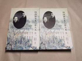 陈撄宁先生仙学文集 壹(上下册)