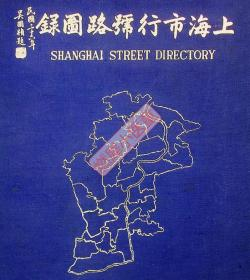 《上海市行号路图录》上册! 福利营业股份有限公司编印 民国三十六年再版(高清激光全彩复制打印,多购优惠)