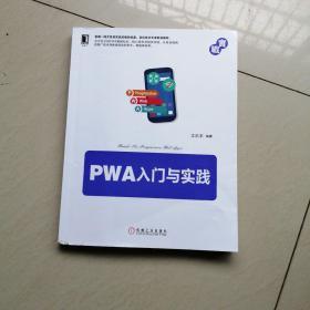 PWA入门与实践