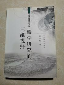 藏学研究的三维视野   未翻阅