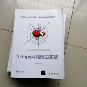 Scrapy网络爬虫实战,