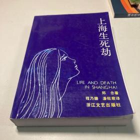 上海生死劫(影)