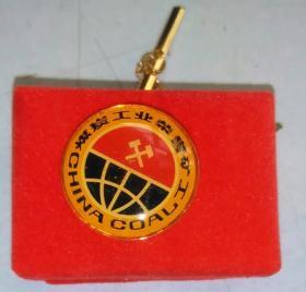煤炭工业荣誉矿工徽章 直径2cm