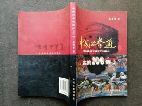 中国跆拳道实战100例  2003年1版1印