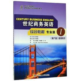 世纪商务英语综合教程(专业篇Ⅰ第6版教师用书)