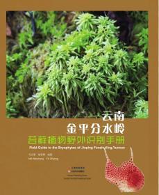 云南金平分水岭苔藓植物野外识别手册