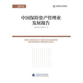 2019中国保险资产管理业发展报告