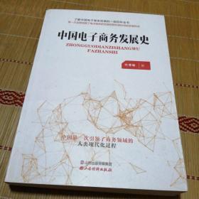 中国电子商务发展史。