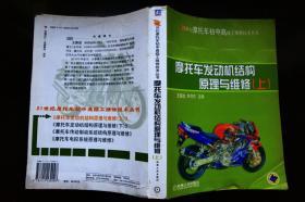 摩托车发动机结构原理与维修(上下册)