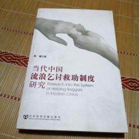当代中国流浪乞讨救助制度研究