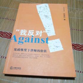 """""""我反对!"""":宪政维度下律师的价值"""