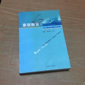 素质教育与上海教育发展