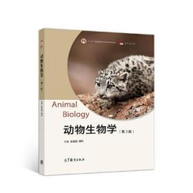 动物生物学(第3版)