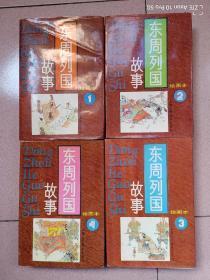 东周列国故事1~4册