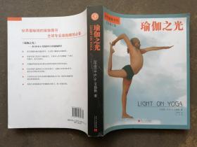 现代瑜伽圣经:瑜伽之光(修订版)
