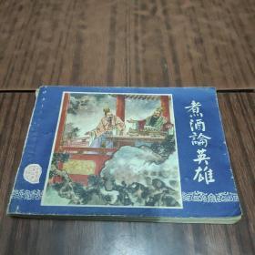 三国演义之十二—煮酒论英雄(箱12)