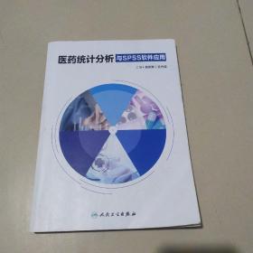 医药统计分析与SPSS软件应用