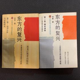 东方的复兴 中国现代化的命题与前途 第一卷 理论准备 第二卷 经济分析与战略研究