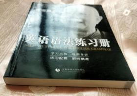 英语语法练习册(修订版)