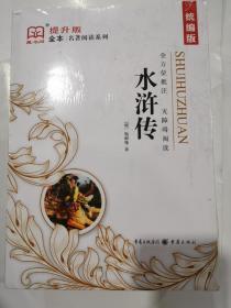 藏书阁全本著名阅读系列 水浒传