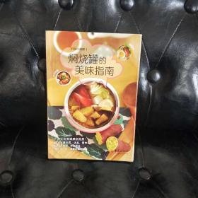 行动小厨房 1 焖烧罐的美味指南 不详