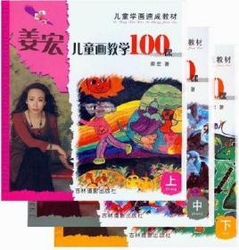 全新正版姜宏儿童画教学100课 全套3本 上中下册 儿童学画速成教材 儿童美术图书 绘画入门教材 美术书籍 少儿彩笔起步 儿童学画画书