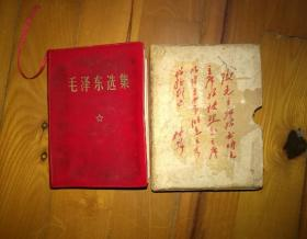 毛泽东选集一卷本64开带盒装【安徽版】